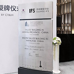 CTBUH Signboard Unveiled at Suzhou IFS